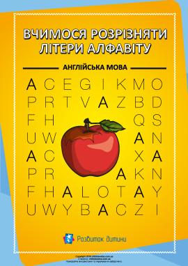 Розрізняємо літери англійського алфавіту