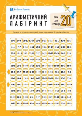 Лабіринт: сума або різниця «20»
