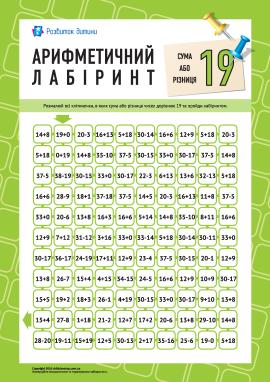 Лабіринт: сума або різниця «19»