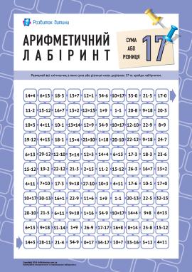 Лабіринт: сума або різниця «17»