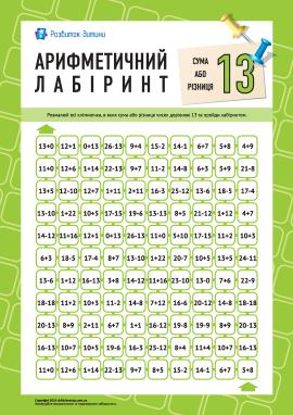 Лабіринт: сума або різниця «13»