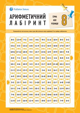 Лабіринт: сума або різниця «8»