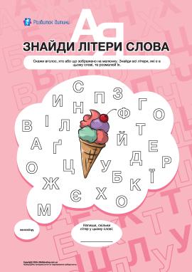 Знайди літери слова «морозиво»