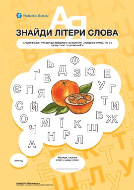 Знайди літери слова «апельсин»