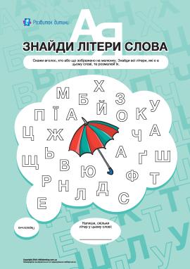 Знайди літери слова «парасолька»