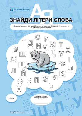 Знайди літери слова «ведмідь»