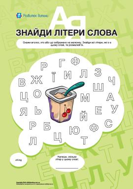 Знайди літери слова «йогурт»