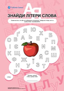 Знайди літери слова «яблуко»