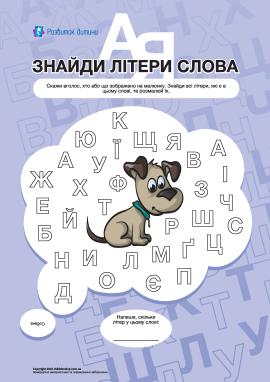 Знайди літери слова «собака»