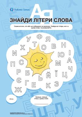 Знайди літери слова «сонце»