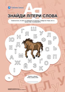 Знайди літери слова «кінь»