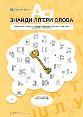 Знайди літери слова «ключ»