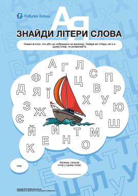 Знайди літери слова «яхта»