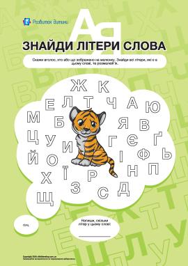 Знайди літери слова «тигр»