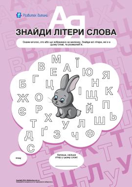 Знайди літери слова «заєць»