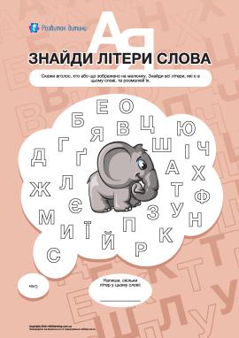 Знайди літери слова «слон»