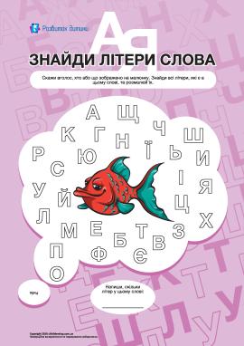 Знайди літери слова «риба»