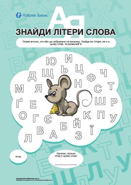 Знайди літери слова «миша»