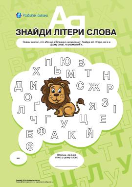 Знайди літери слова «лев»