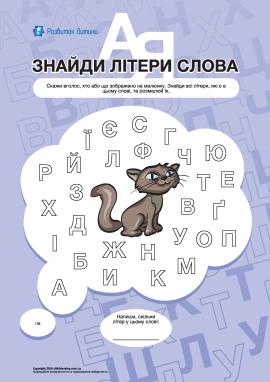 Знайди літери слова «кіт»