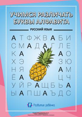 Розрізняємо літери російського алфавіту