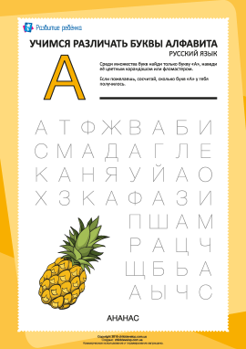 Російський алфавіт: відшукай літеру «А»