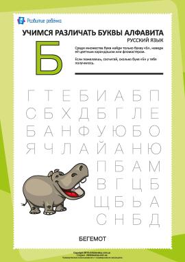 Російський алфавіт: відшукай літеру «Б»