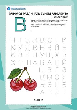 Російський алфавіт: відшукай літеру «В»
