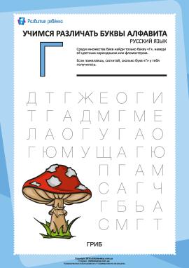 Російський алфавіт: відшукай літеру «Г»