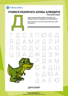 Російський алфавіт: відшукай літеру «Д»