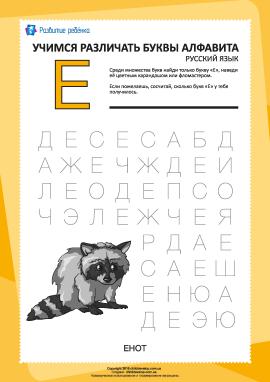 Російський алфавіт: відшукай літеру «Е»