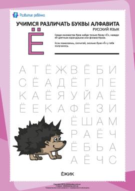 Російський алфавіт: відшукай літеру «Ё»