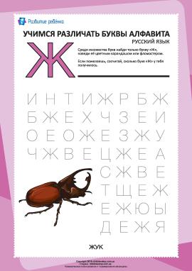 Російський алфавіт: відшукай літеру «Ж»