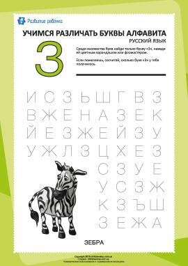 Російський алфавіт: відшукай літеру «З»