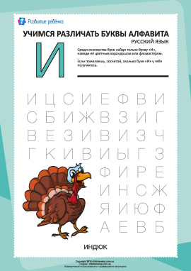 Російський алфавіт: відшукай літеру «И»