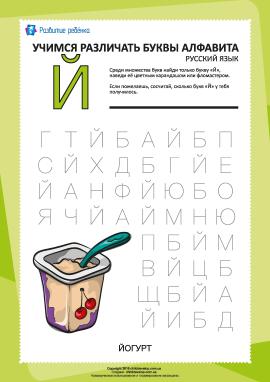 Російський алфавіт: відшукай літеру «Й»