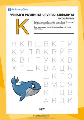 Російський алфавіт: відшукай літеру «К»