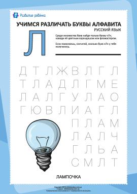 Російський алфавіт: відшукай літеру «Л»