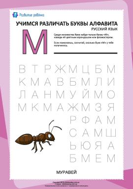 Російський алфавіт: відшукай літеру «М»