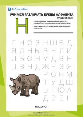 Російський алфавіт: відшукай літеру «Н»