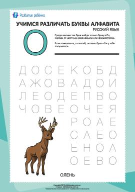 Російський алфавіт: відшукай літеру «О»