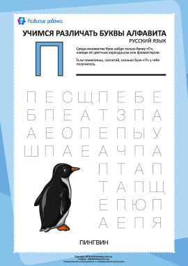 Російський алфавіт: відшукай літеру «П»