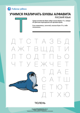 Російський алфавіт: відшукай літеру «Т»