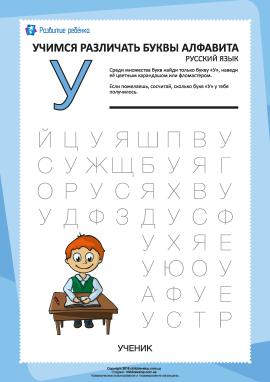 Російський алфавіт: відшукай літеру «У»