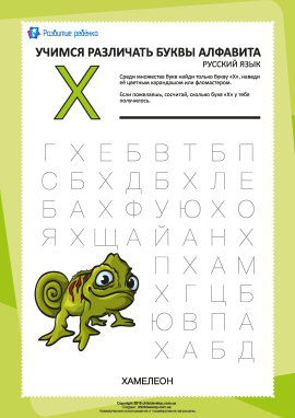 Російський алфавіт: відшукай літеру «Х»