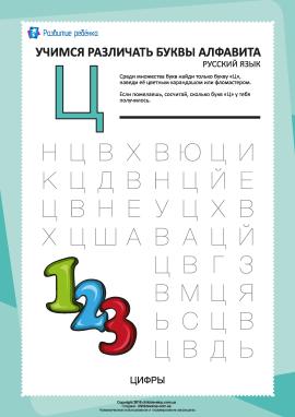 Російський алфавіт: відшукай літеру «Ц»