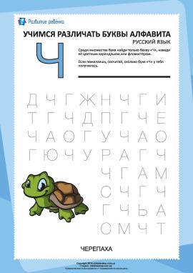Російський алфавіт: відшукай літеру «Ч»