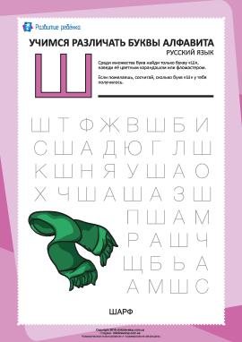 Російський алфавіт: відшукай літеру «Ш»