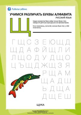 Російський алфавіт: відшукай літеру «Щ»
