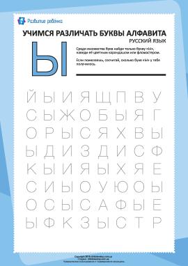 Російський алфавіт: відшукай літеру «Ы»